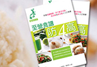 HKSH Health Series Vol. 1 - Prevention of 4 Highs with Smart Recipes