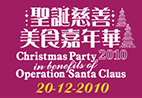 Operation Santa Claus 2010 - Sharing Delight and Love