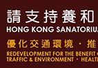 http://sanatorium-hospital.dev.infinitytechnologies.com.hk/sites/default/files/Website%20Media/news%20images/2010/2010-11-01/support_nov_map_eng_large.jpg