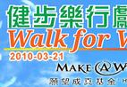 养和医院「山村义工队」第二届「健步乐行献爱心」 步行筹款活动  为「愿望成真基金」筹得超过港币40万