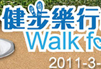"Hong Kong Sanatorium & Hospital's Village Volunteers – The Third ""Walk for Vision"" Charitable Walkathon"